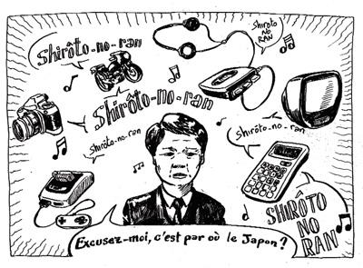 1723Shiroto